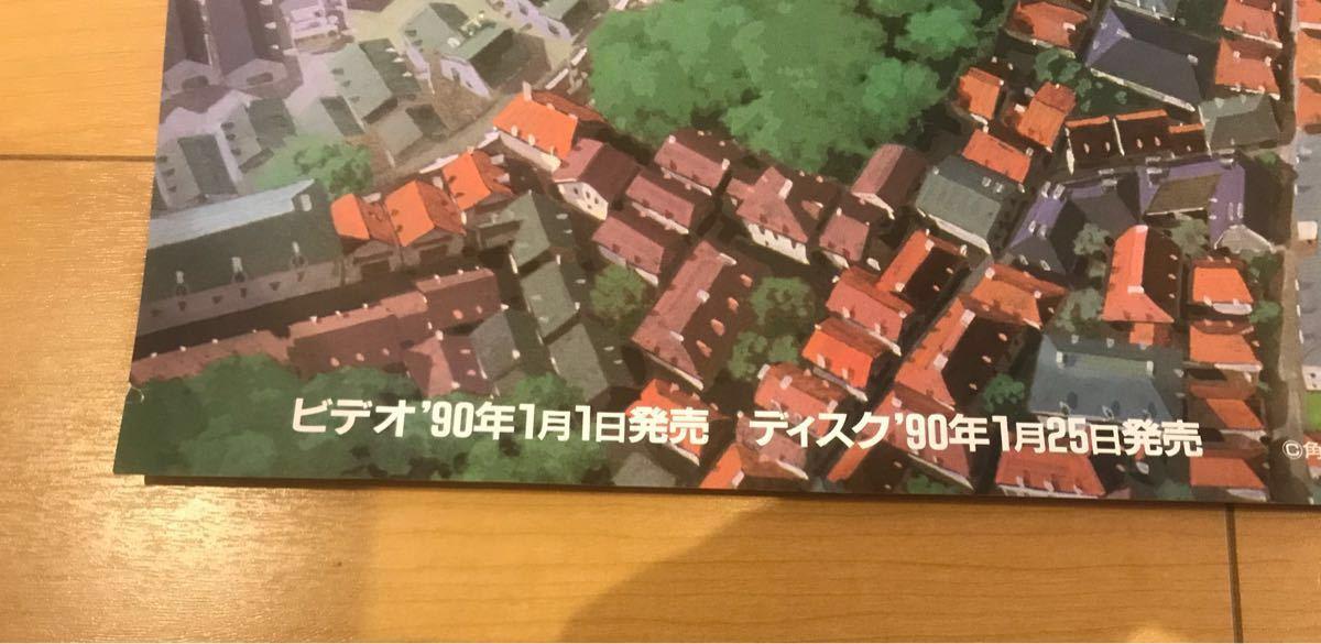 【希少】魔女の宅急便 宮崎駿監督作品 ポスター 90年発売_画像3