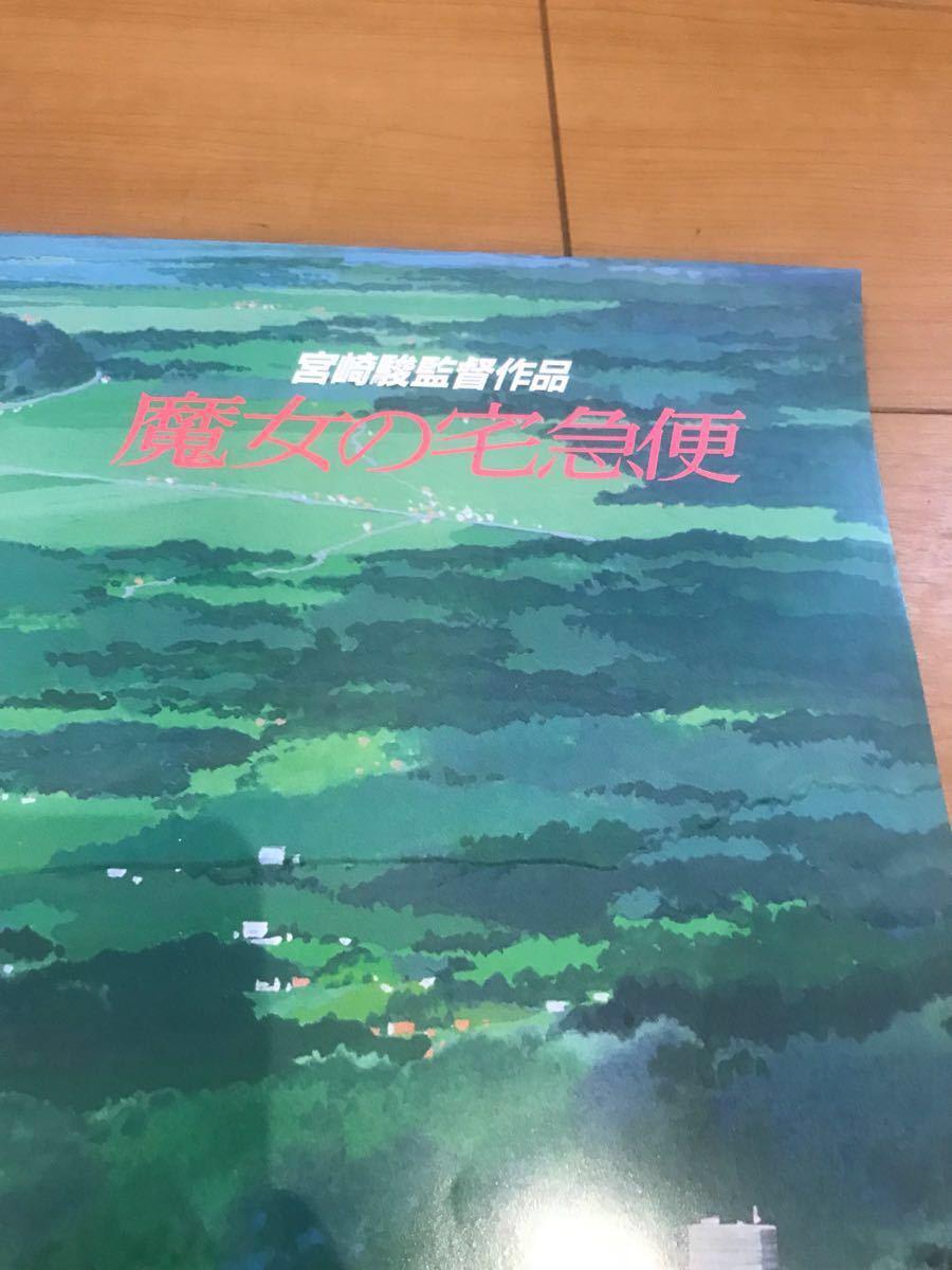 【希少】魔女の宅急便 宮崎駿監督作品 ポスター 90年発売_画像2