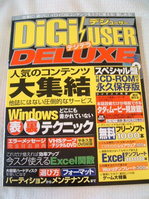 Digi User デジユーザー Deluxe  付録付き 永久保存版   宝島社