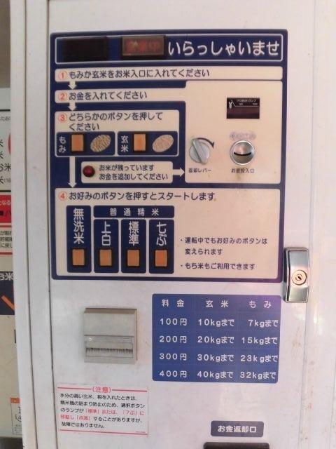 ヤンマーコイン精米所 RCS-450HS_画像7