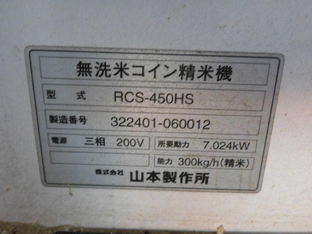 ヤンマーコイン精米所 RCS-450HS_画像4