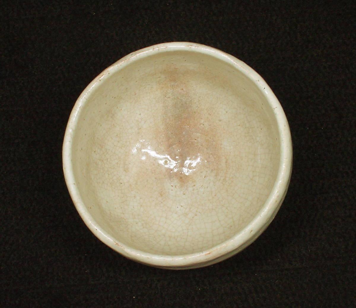 萩焼 茶碗  大華山 納富鳥雲 造_画像6