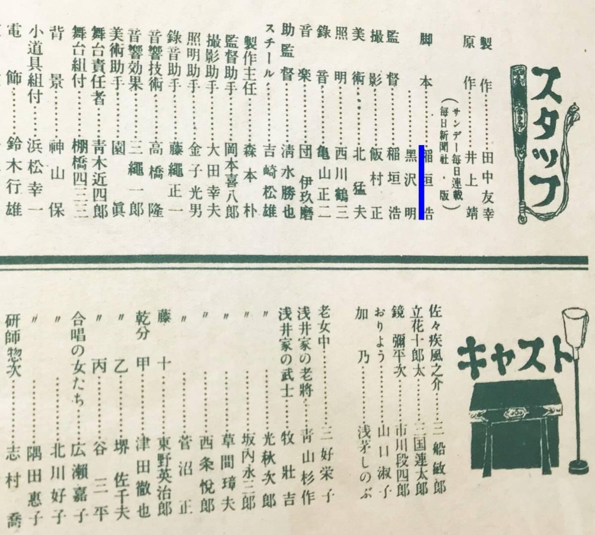 戦国無頼 B5 昭27 初版 黒澤明脚色、稲垣浩監督、三船敏郎_画像3