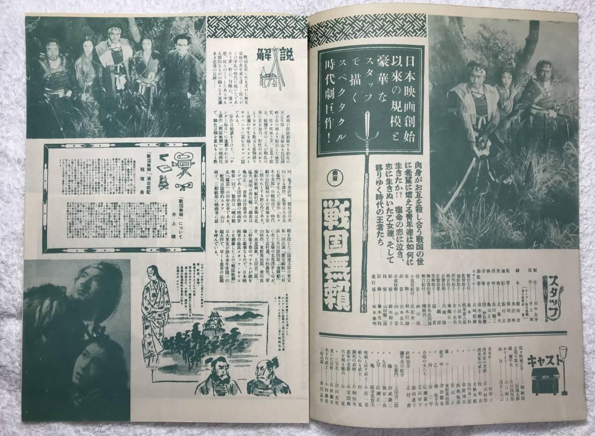 戦国無頼 B5 昭27 初版 黒澤明脚色、稲垣浩監督、三船敏郎_画像6