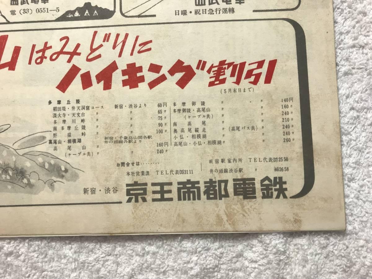 戦国無頼 B5 昭27 初版 黒澤明脚色、稲垣浩監督、三船敏郎_画像5
