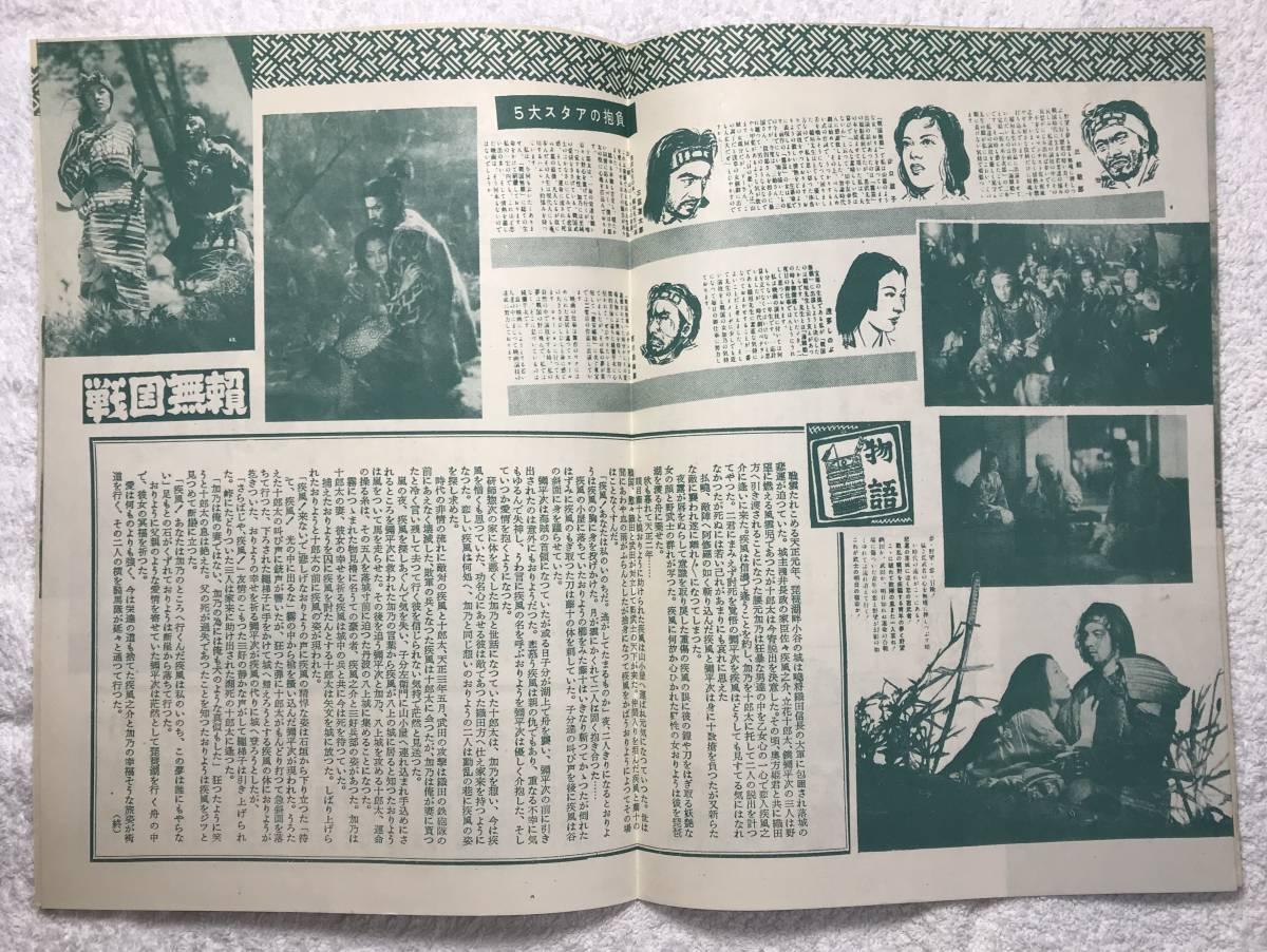 戦国無頼 B5 昭27 初版 黒澤明脚色、稲垣浩監督、三船敏郎_画像4