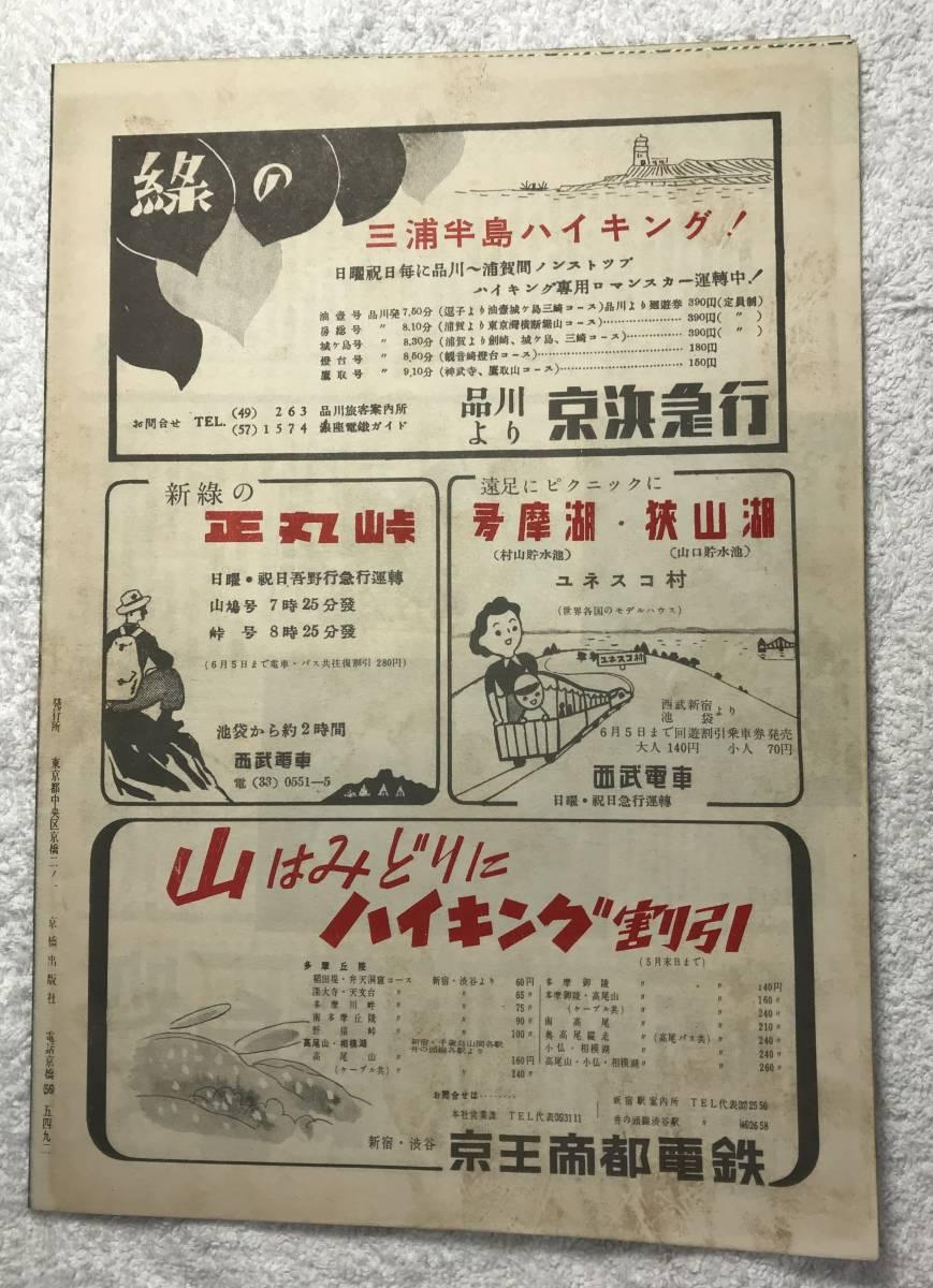 戦国無頼 B5 昭27 初版 黒澤明脚色、稲垣浩監督、三船敏郎_画像2