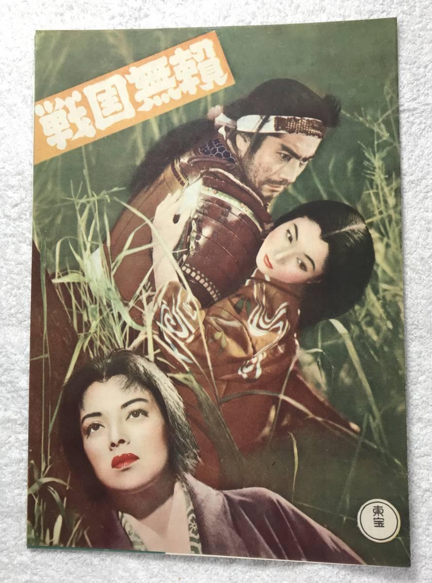 戦国無頼 B5 昭27 初版 黒澤明脚色、稲垣浩監督、三船敏郎