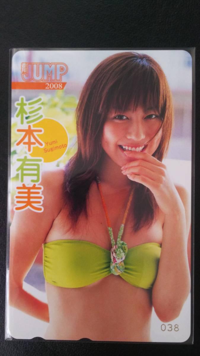 ヤングジャンプ 2008年 抽プレ品 杉本有美 QUOカード_画像1
