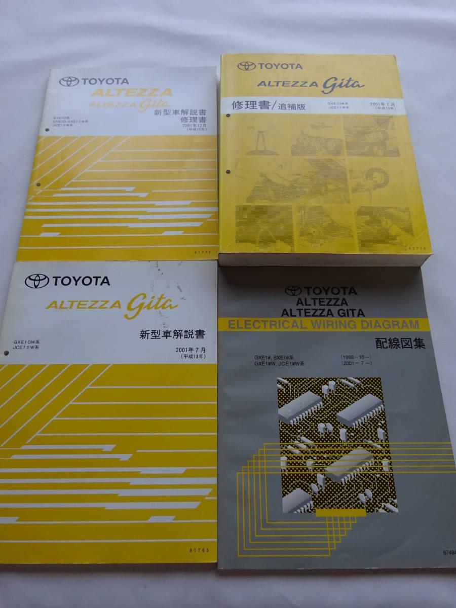 free shipping *4 pcs  set * altezza gita repair book supplement version new