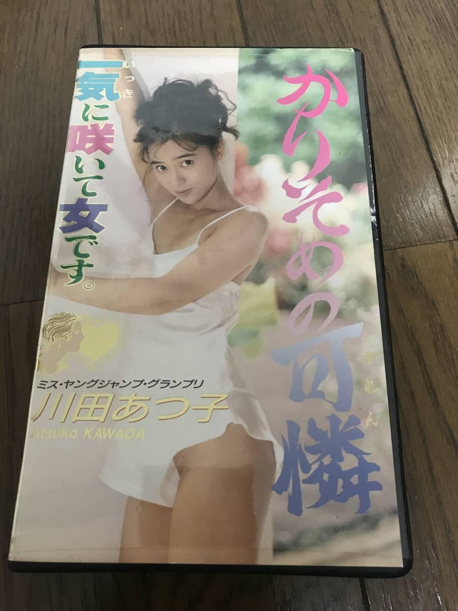 Watch Atsuko Kawada video