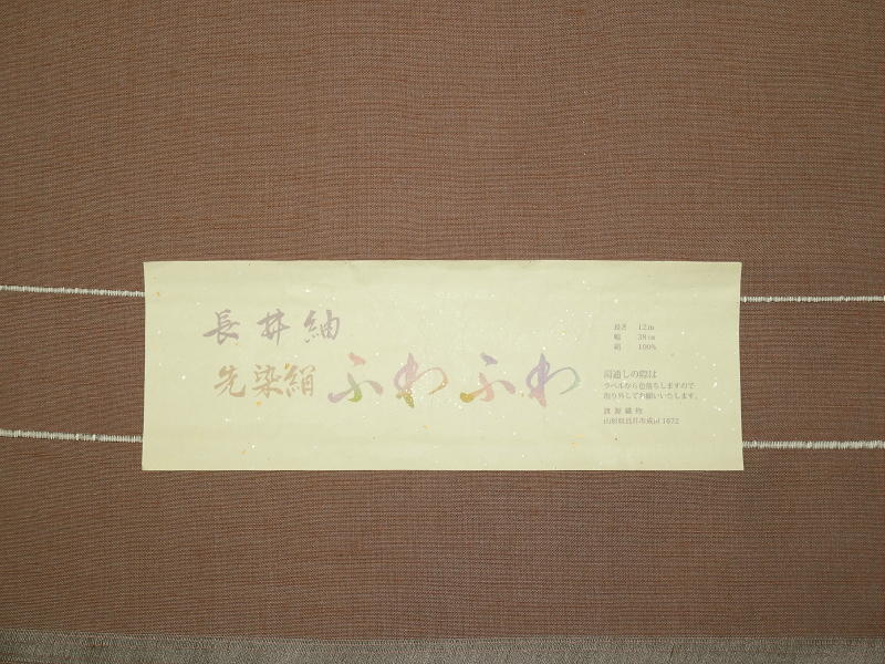 処分超特価:米沢長井紬・先染紬無地感・ふわふわ・手縫い仕立付(付属付)_画像2