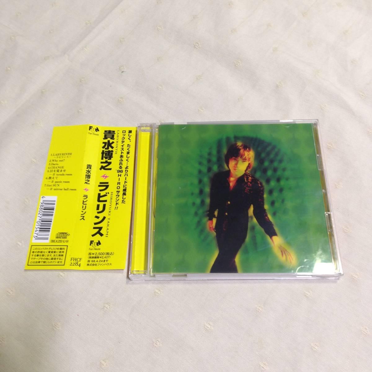 貴水博之 LABYRINTH ラビリンス 帯付き CD_画像1