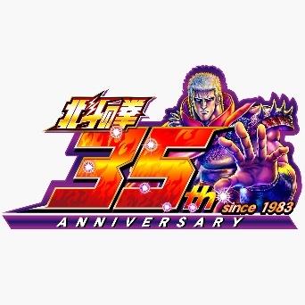 北斗の拳35周年プロジェクト_ノース・スターズ・ピクチャーズ