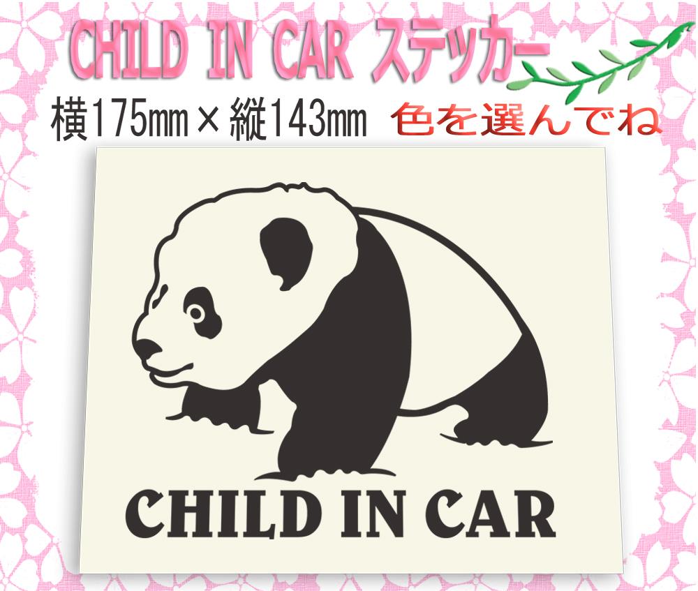 ●CHILDINCARステッカー 赤ちゃんパンダ 色選べる BABYINCAR  250_画像1