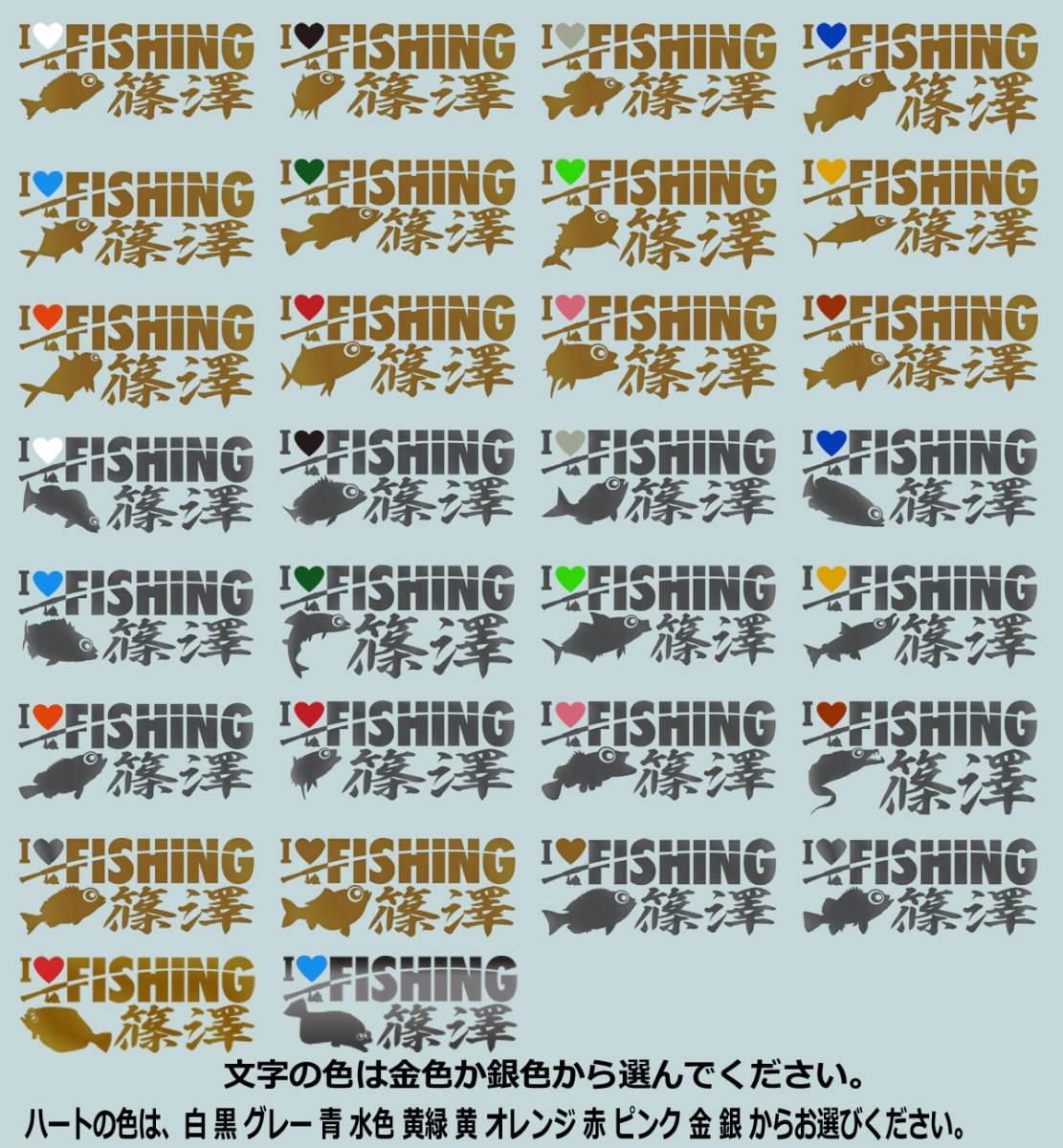 ★アイラブフィッシングステッカー 名前入れます  魚イラスト30種類 金色または銀色 選べる 560_画像6