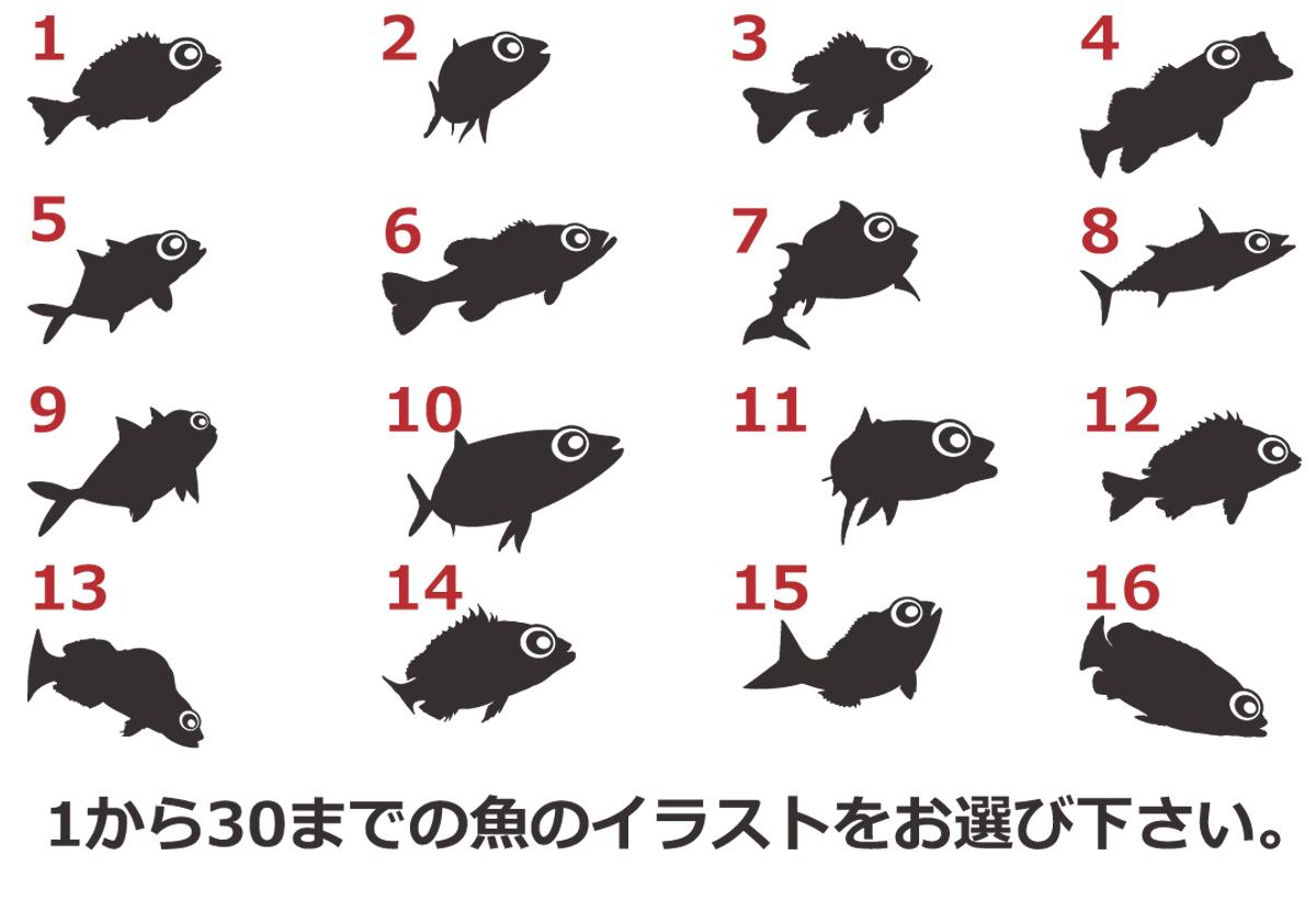 ●アイラブジギングステッカー 名前入れます  魚イラスト30種類 色 選べる 562_画像4