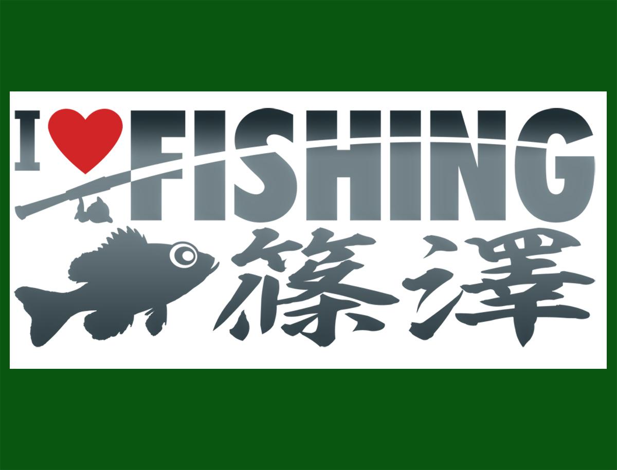 ★アイラブフィッシングステッカー 名前入れます  魚イラスト30種類 金色または銀色 選べる 560_画像2