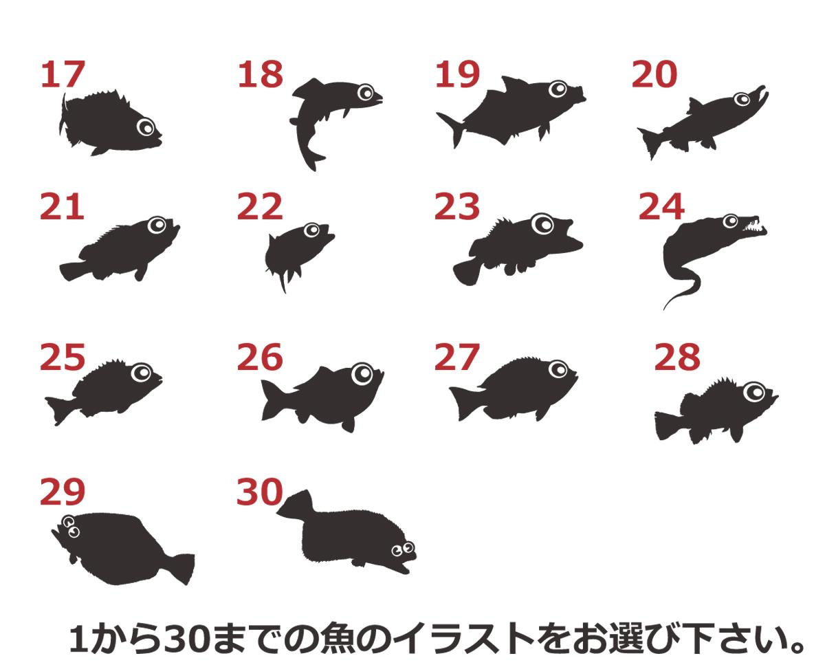●アイラブジギングステッカー 名前入れます  魚イラスト30種類 色 選べる 562_画像5