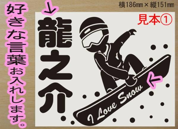 ●スノーボード ステッカー お名前いれます 色も選べる 601_画像1