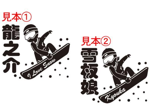 ●スノーボード ステッカー お名前いれます 色も選べる 601_画像2