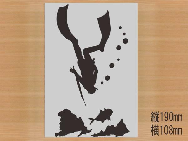☆スピアフィッシング spearfishing ステッカー 10色から選べる 618_画像1