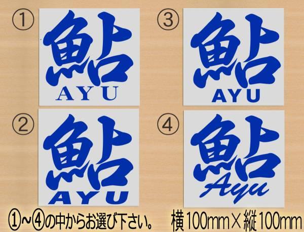 ●鮎 AYU 魚デザインステッカー 色選べる 589_画像1