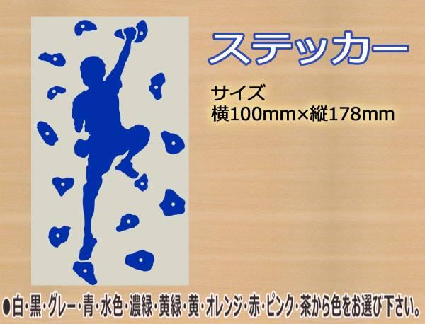 ★★クライミング ステッカー 色選べる 641_画像1