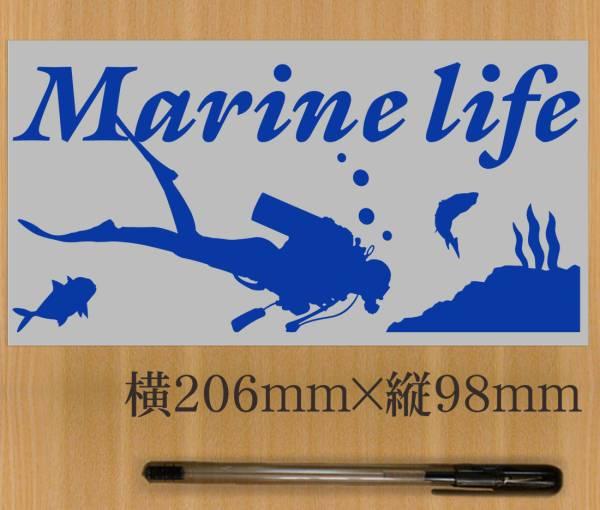 ★スキューバダイビング 「Marine life」 カッティングステッカー 色選べる 613_画像1