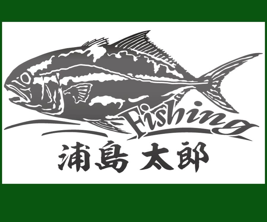●名入れ fishing 魚釣り デザインステッカー 金色または銀色選べる 550_画像2
