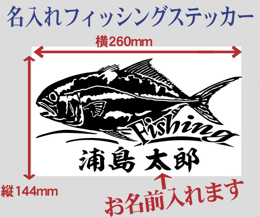 ●名入れ fishing 魚釣り デザインステッカー 金色または銀色選べる 550_画像3