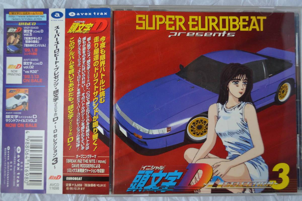 頭文字 イニシャル d super eurobeat presents initial d d