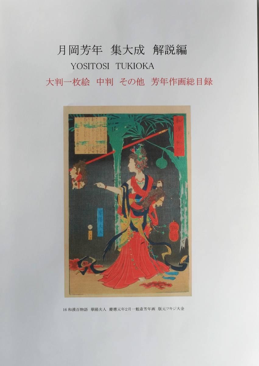 月岡芳年 作画全作品 集大成 解説編 1・2・ 1.BD-R これで芳年全作品がわかります。限定 この本は自費出版他の書店では販売は
