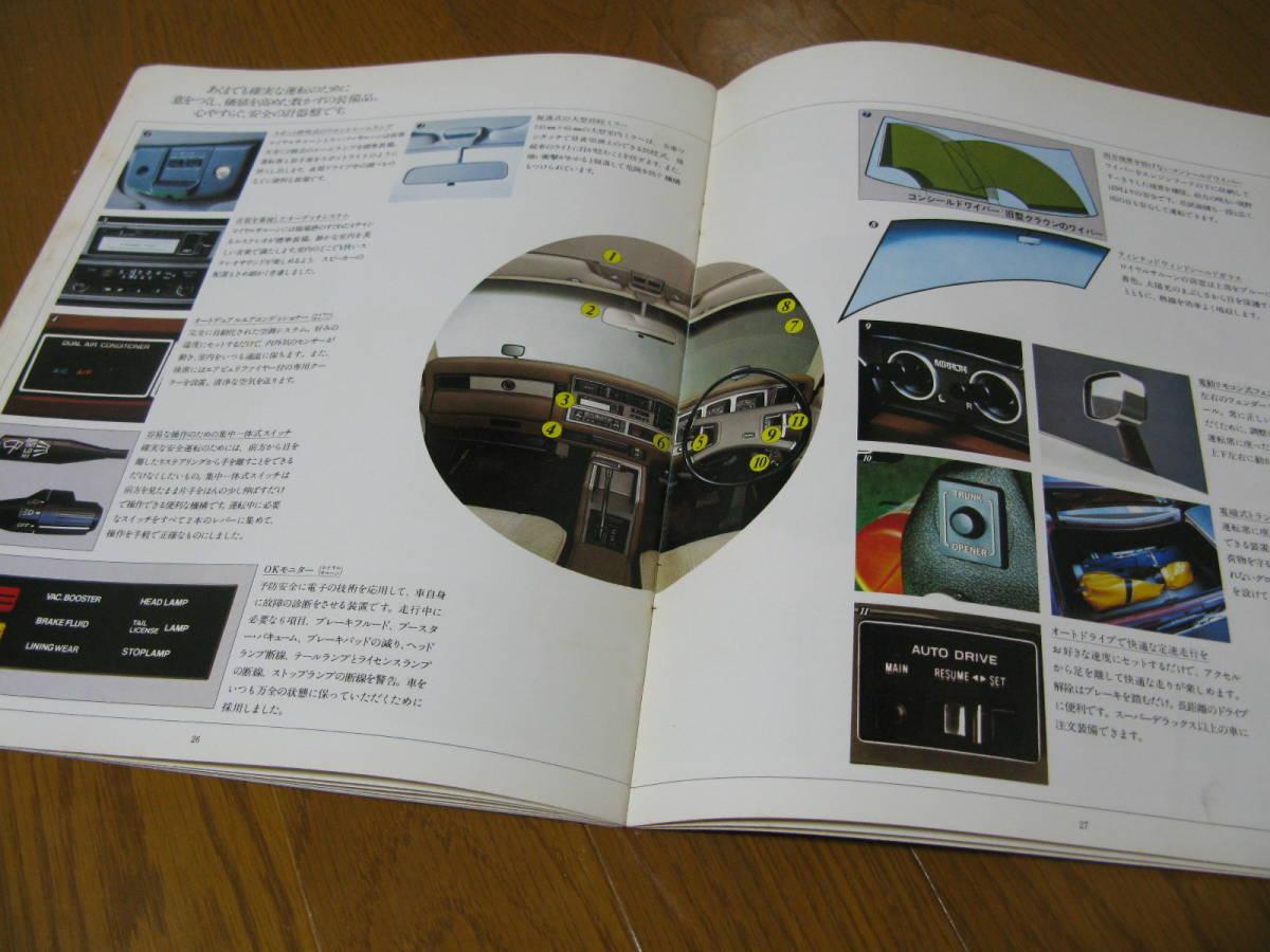 旧車カタログ 当時物 昭和 トヨタ クラウン MS80 MS90 系 ハードトップ セダン 全34ページ(裏表表紙含む) 中古 レア 個人保管品 送185円_画像7