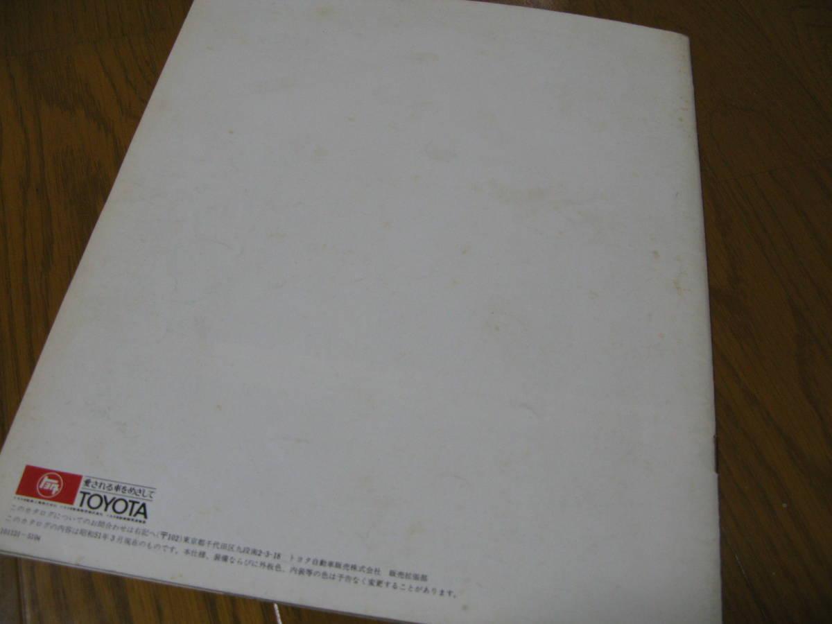旧車カタログ 当時物 昭和 トヨタ クラウン MS80 MS90 系 ハードトップ セダン 全34ページ(裏表表紙含む) 中古 レア 個人保管品 送185円_画像10