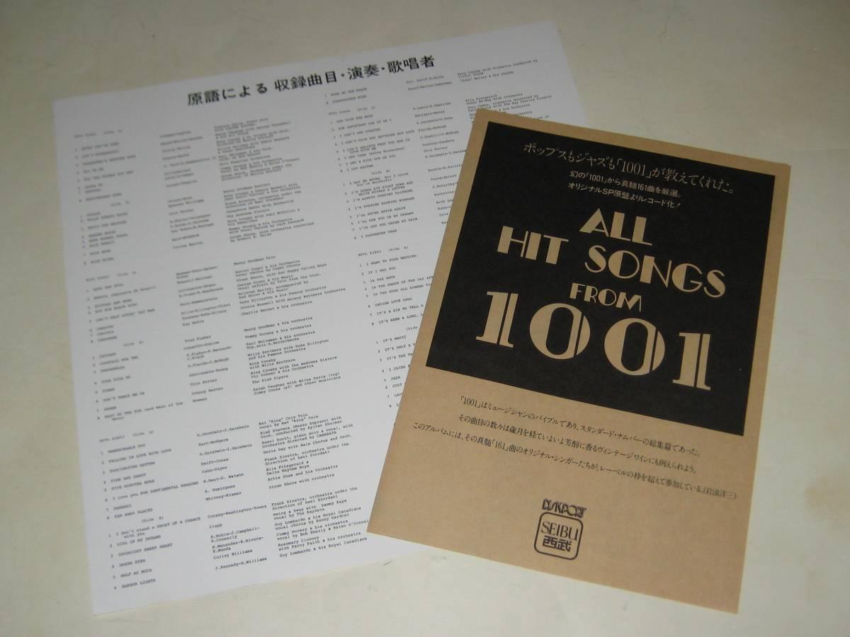 ★メガレア盤!オール・ヒット・ソングス・フロム・1001 ミュージシャンの聖典!_画像6
