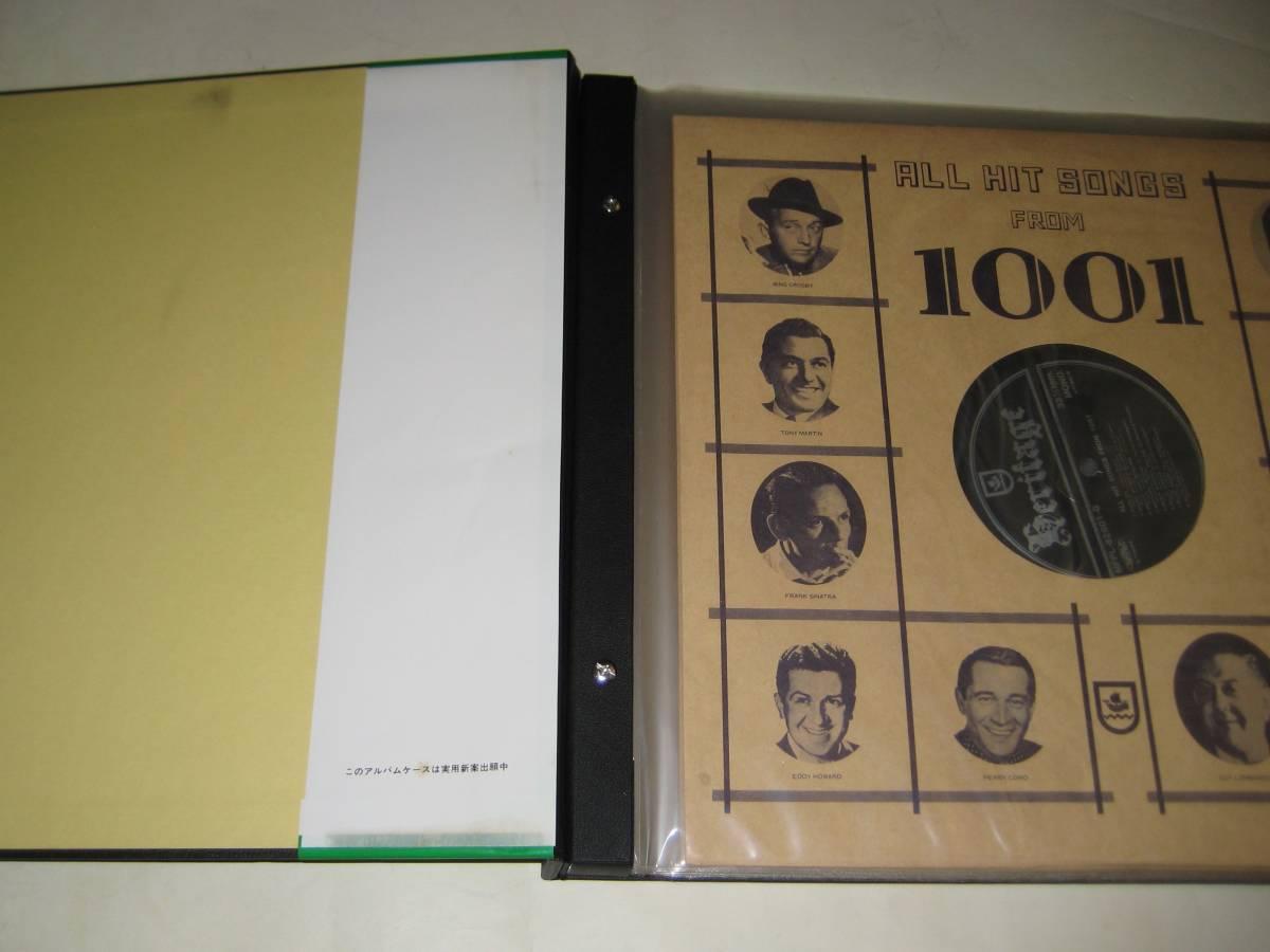 ★メガレア盤!オール・ヒット・ソングス・フロム・1001 ミュージシャンの聖典!_*LP10枚組