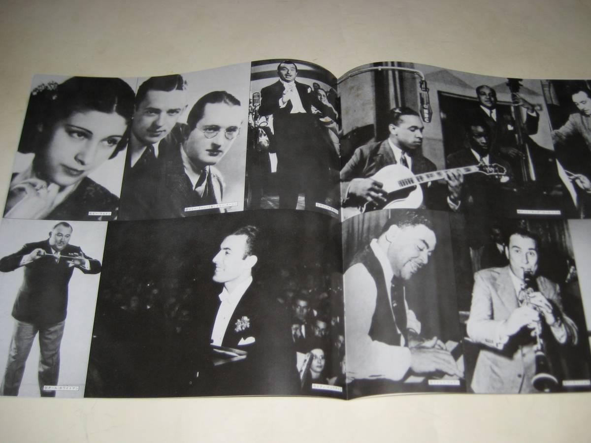 ★メガレア盤!オール・ヒット・ソングス・フロム・1001 ミュージシャンの聖典!_画像9