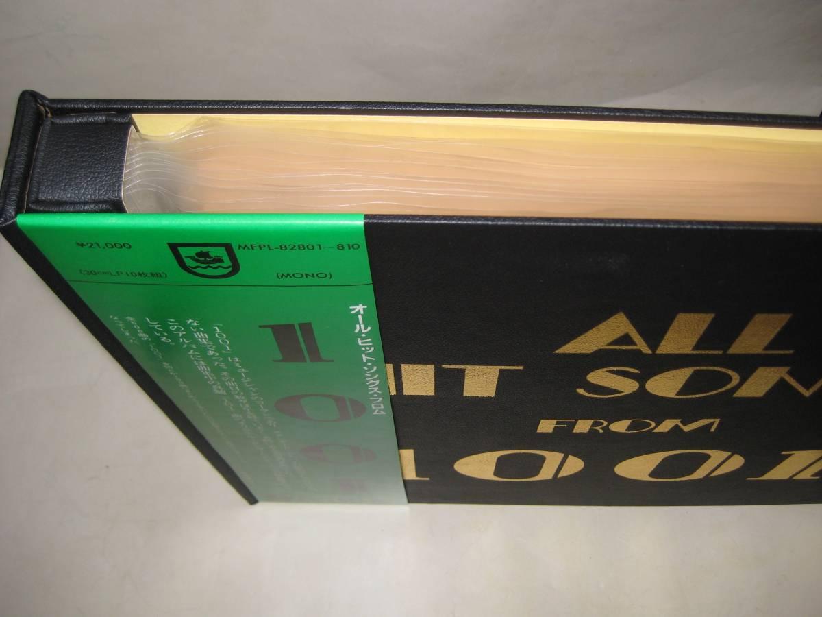 ★メガレア盤!オール・ヒット・ソングス・フロム・1001 ミュージシャンの聖典!_画像2