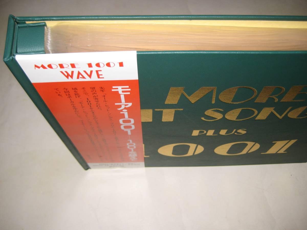 ★メガレア・アルバム!モア・ヒット・ソングス・プラス・1001 ミュージシャンの聖書♪ 30㎝LP10枚組_画像9