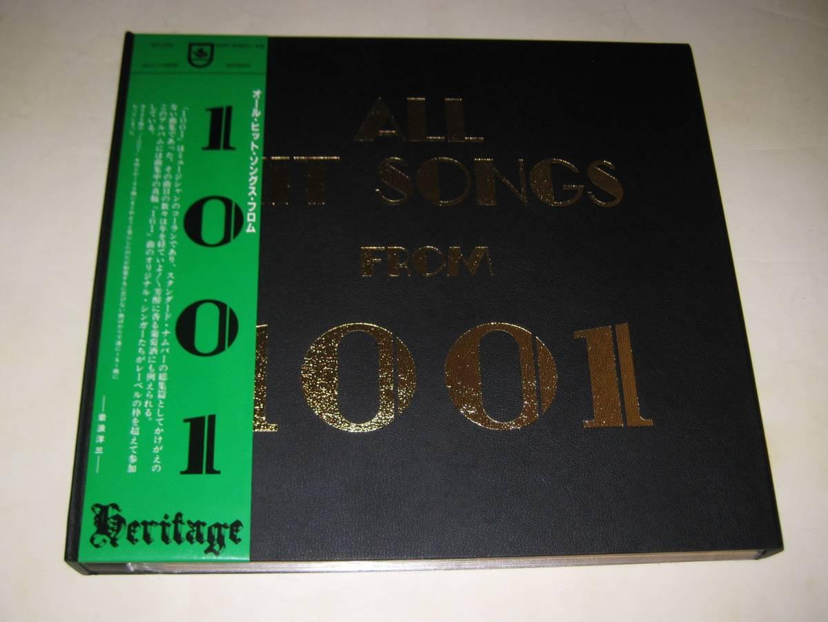★メガレア盤!オール・ヒット・ソングス・フロム・1001 ミュージシャンの聖典!_☆スタンダード・ナムバーの総集篇