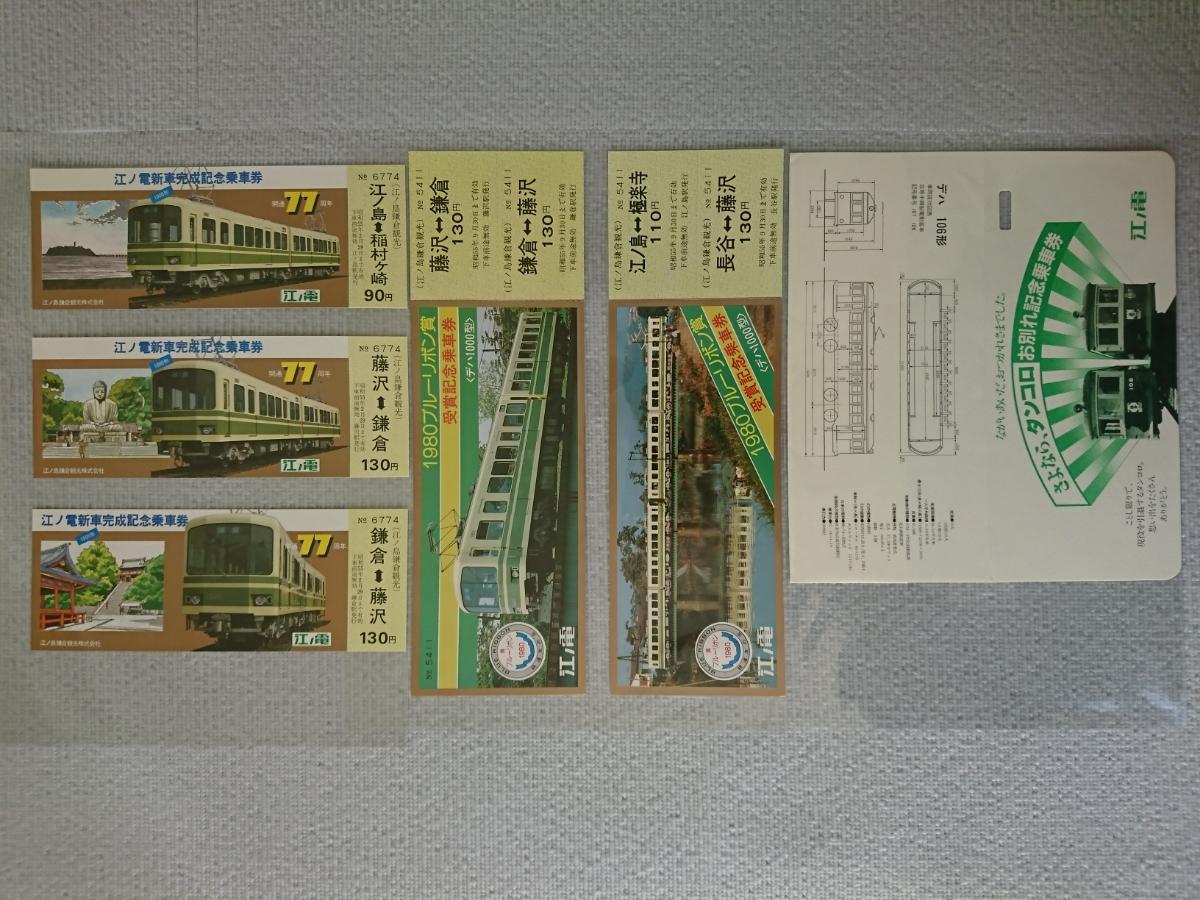 私鉄 記念切符他 コレクション放出#1 【江ノ電】他 昭和47年以降_画像7