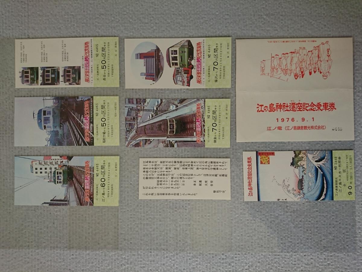 私鉄 記念切符他 コレクション放出#1 【江ノ電】他 昭和47年以降_画像2