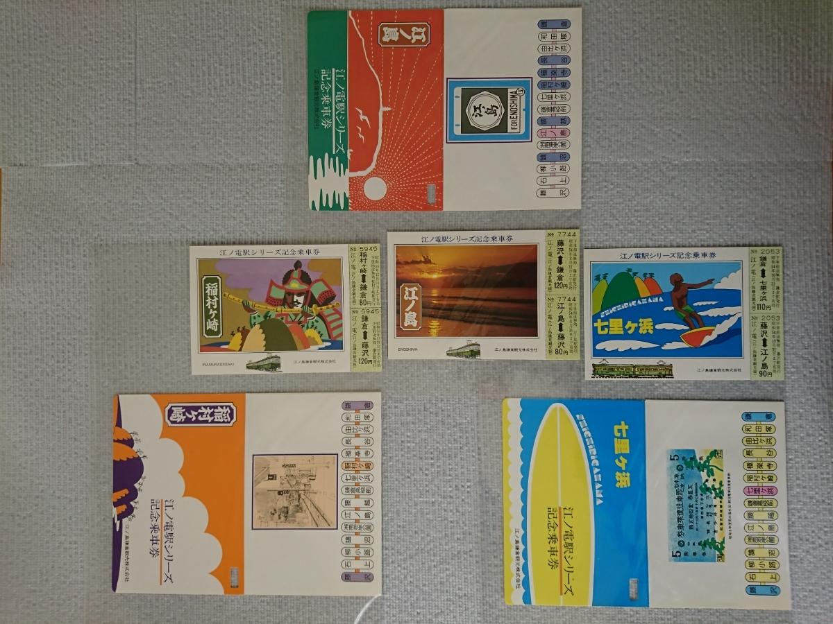 私鉄 記念切符他 コレクション放出#1 【江ノ電】他 昭和47年以降_画像5