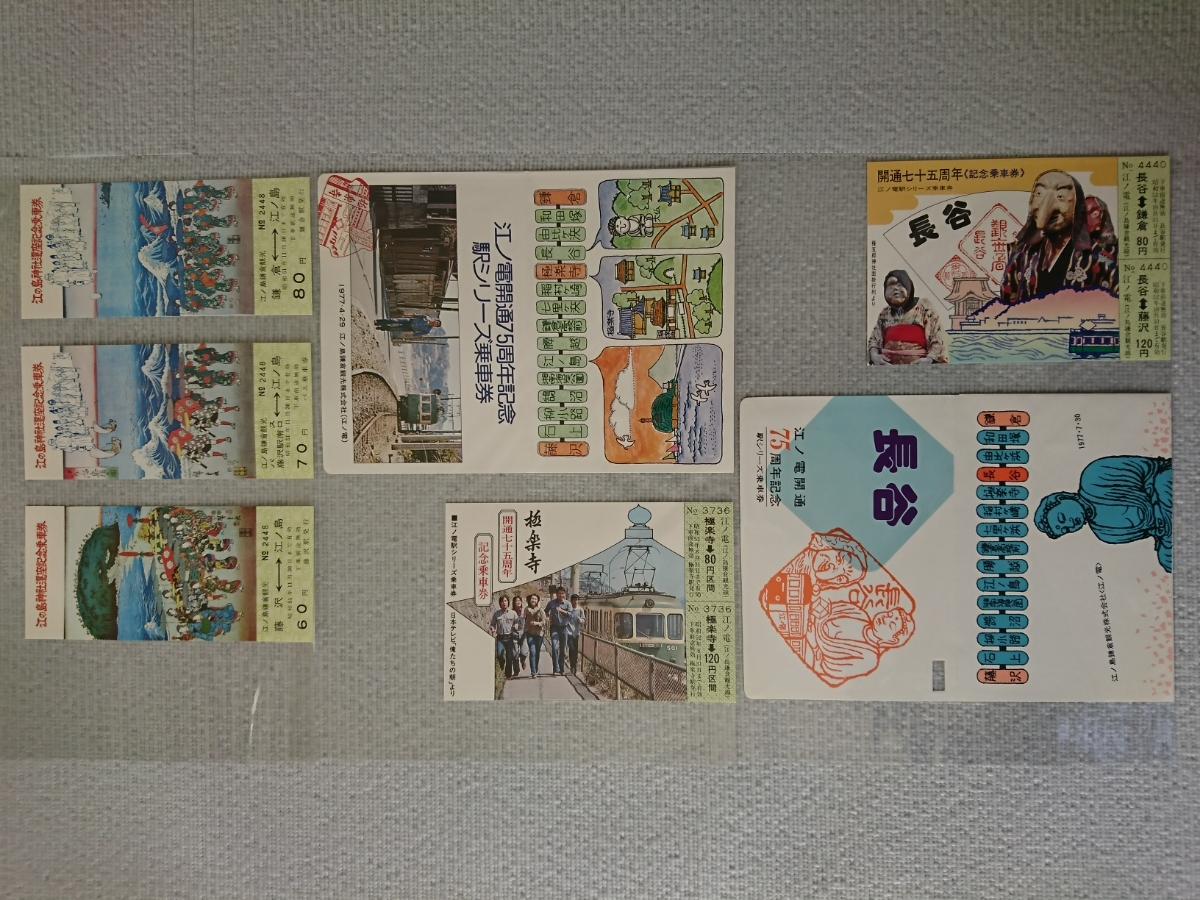 私鉄 記念切符他 コレクション放出#1 【江ノ電】他 昭和47年以降_画像3
