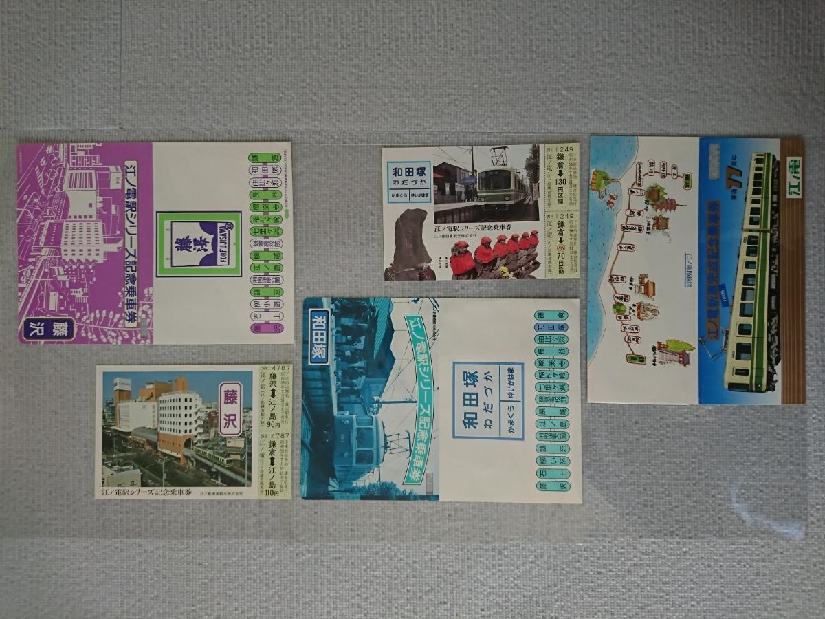 私鉄 記念切符他 コレクション放出#1 【江ノ電】他 昭和47年以降_画像6