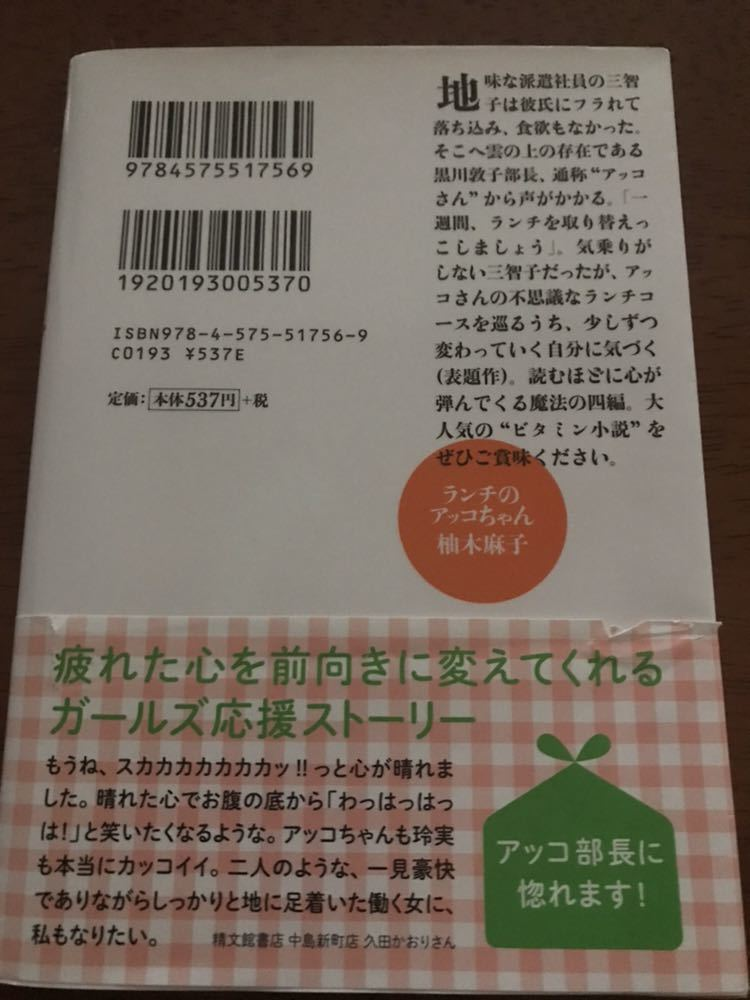 ランチのアッコちゃん 柚木麻子_画像2