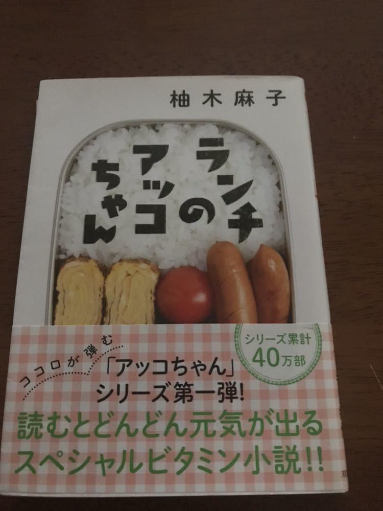 ランチのアッコちゃん 柚木麻子_画像1