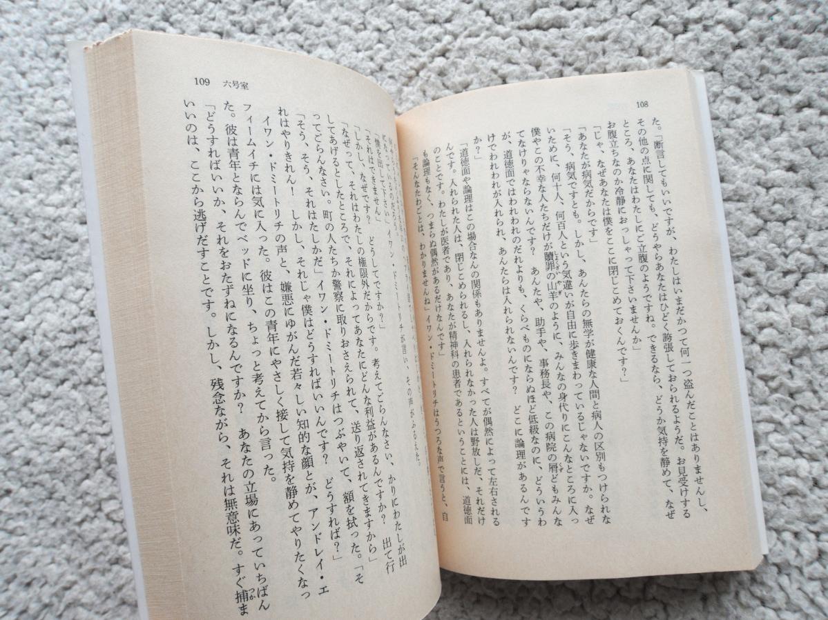 チェーホフ短篇集 (福武文庫) チェーホフ、原 卓也訳_画像9