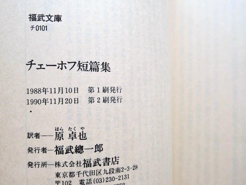 チェーホフ短篇集 (福武文庫) チェーホフ、原 卓也訳_画像10